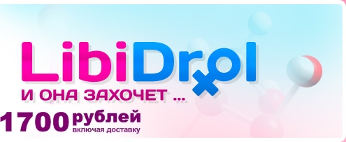 LibiDrol - И симпатия Захочет!